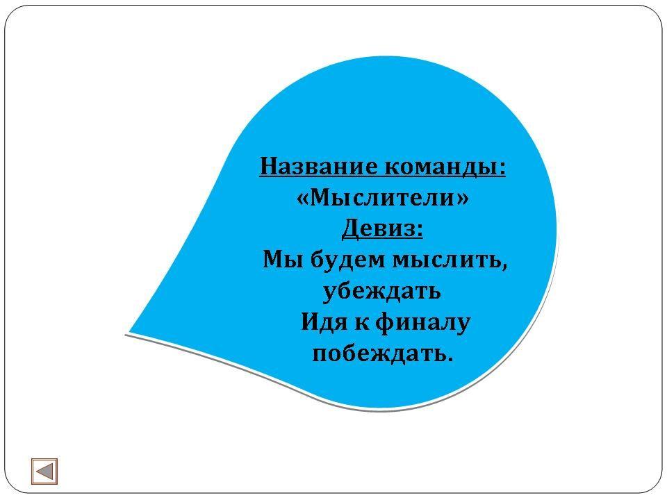 http://festival.1september.ru/articles/641843/presentation/07.JPG