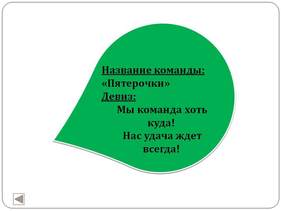 http://5klass.net/datas/matematika/Matematicheskij-KVN-v-3-klasse/0006-006-Deviz.jpg
