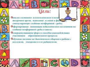 Цели: анализ состояния психологического климата на уроках и во внеурочное вре