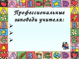Профессиональные заповеди учителя: