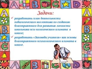 Задачи: разработать план деятельности педагогического коллектива по созданию