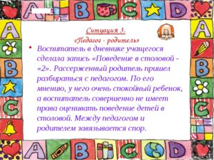 Ситуация 3. «Педагог - родитель» Воспитатель в дневнике учащегося сделала зап