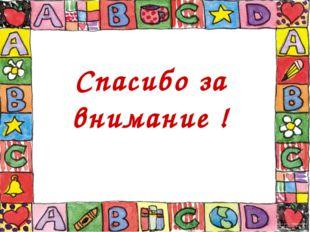 copyright 2006 www.brainybetty.com Спасибо за внимание !