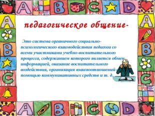 педагогическое общение- Это система органичного социально-психологического вз