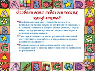 Особенности педагогических конфликтов Профессиональная ответственность педаго