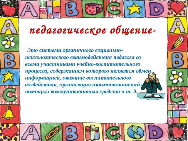 педагогическое общение- Это система органичного социально-психологического вз...
