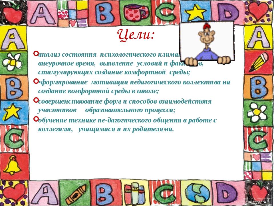 Цели: анализ состояния психологического климата на уроках и во внеурочное вре...
