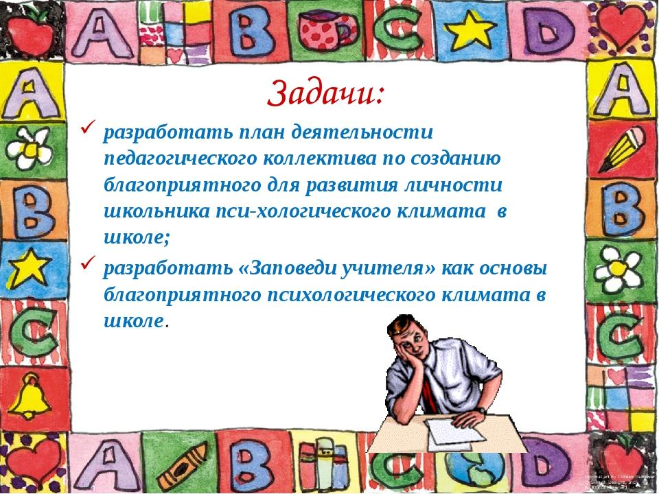 Задачи: разработать план деятельности педагогического коллектива по созданию...