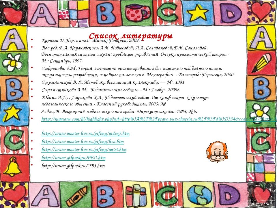 Список литературы Карнеги Д. Пер. с англ.- Минск: Попурри, 2009. Под ред. В.А...