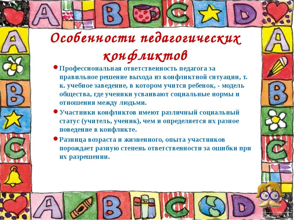 Особенности педагогических конфликтов Профессиональная ответственность педаго...