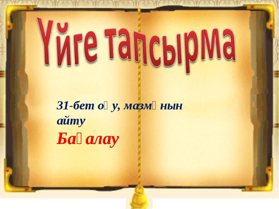 31-бет оқу, мазмұнын айту Бағалау