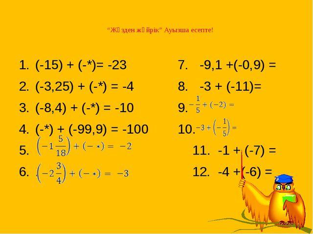 """""""Жүзден жүйрік"""" Ауызша есепте! (-15) + (-*)= -23 7. -9,1 +(-0,9) = (-3,25) +..."""