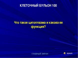 время ГЛАВНЫЙ ЭКРАН КЛЕТОЧНЫЙ БУЛЬОН 100 Что такое цитоплазма и какова ее фун