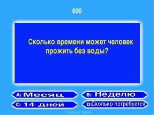 600 Главный экран Сколько времени может человек прожить без воды?