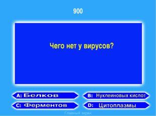 900 Главный экран Чего нет у вирусов?