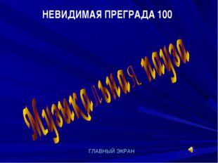 НЕВИДИМАЯ ПРЕГРАДА 100 ГЛАВНЫЙ ЭКРАН