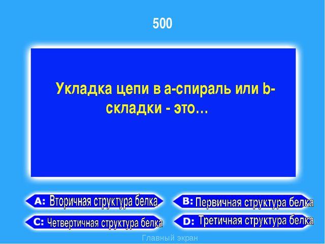 500 Главный экран Укладка цепи в а-спираль или b-складки - это…
