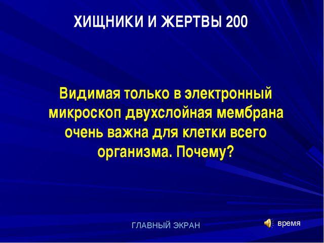 ХИЩНИКИ И ЖЕРТВЫ 200 ГЛАВНЫЙ ЭКРАН Видимая только в электронный микроскоп дву...