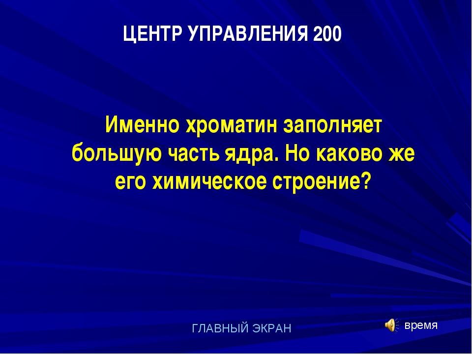 ГЛАВНЫЙ ЭКРАН ЦЕНТР УПРАВЛЕНИЯ 200 Именно хроматин заполняет большую часть яд...