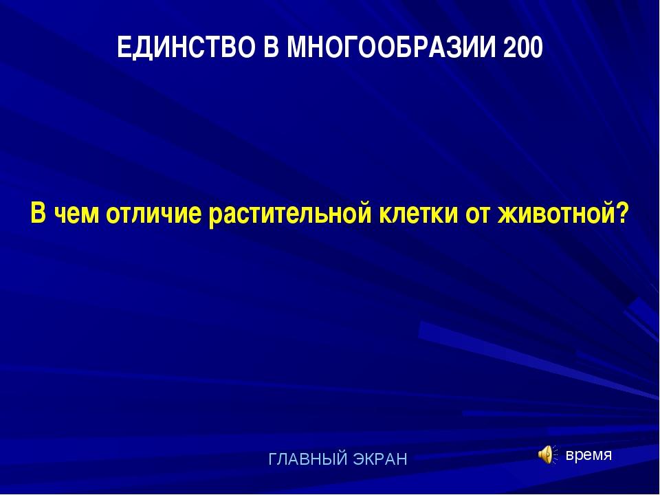 время ГЛАВНЫЙ ЭКРАН ЕДИНСТВО В МНОГООБРАЗИИ 200 В чем отличие растительной кл...