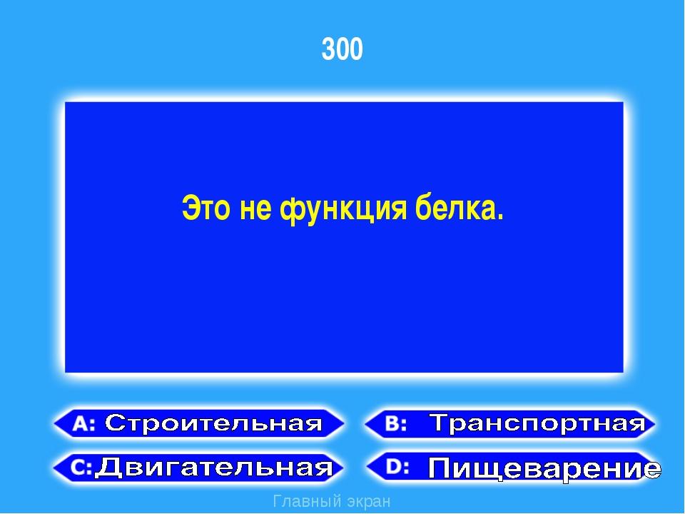 300 Главный экран Это не функция белка.