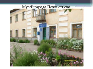 Музей города Похвистнево