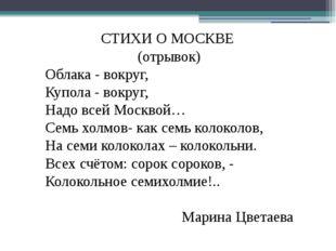 СТИХИ О МОСКВЕ (отрывок) Облака - вокруг, Купола - вокруг, Надо всей Москвой…