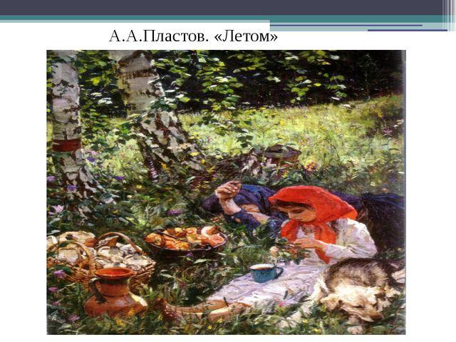А.А.Пластов. «Летом»
