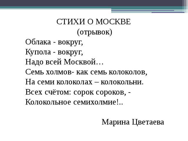СТИХИ О МОСКВЕ (отрывок) Облака - вокруг, Купола - вокруг, Надо всей Москвой…...