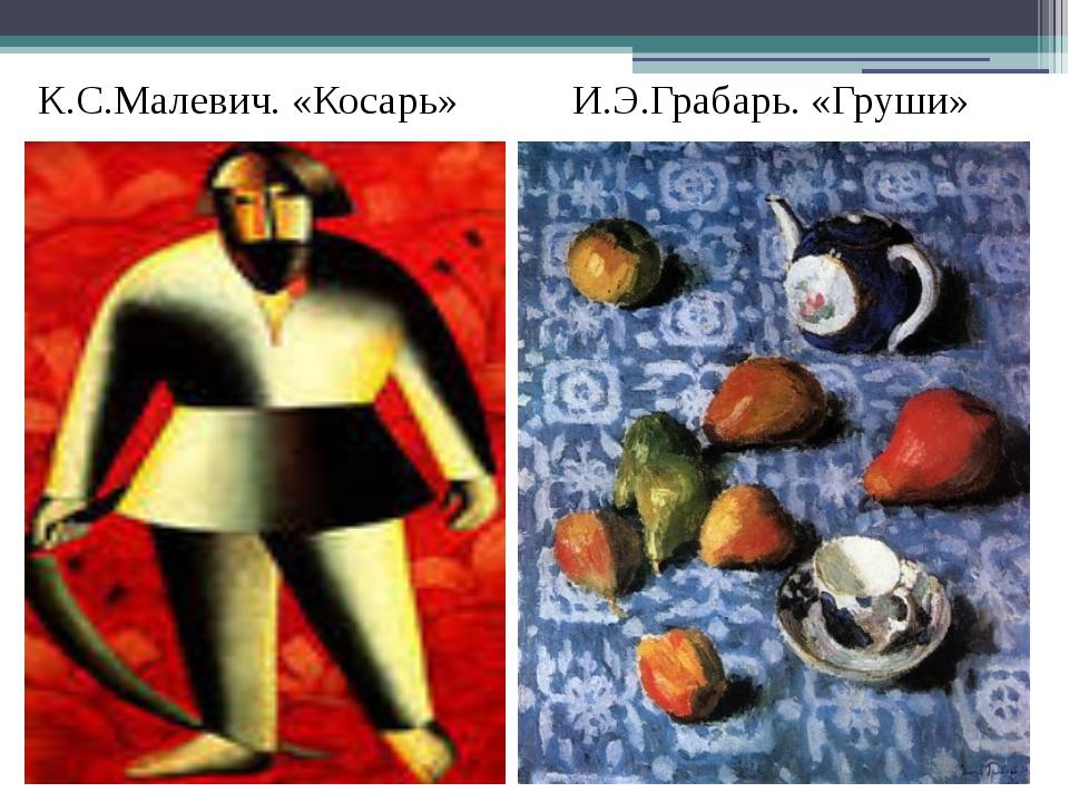 К.С.Малевич. «Косарь» И.Э.Грабарь. «Груши»