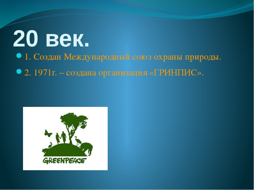 20 век. 1. Создан Международный союз охраны природы. 2. 1971г. – создана орга...