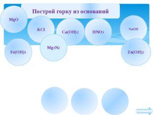 Кислоты – это сложные вещества, молекулы которых состоят из атомов водорода