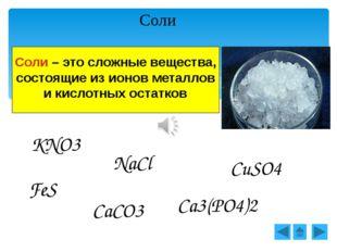 Найди соли H2O Zn(NO3)2 Ba(NO2)2 NaOH Fe2O3 Cr(OH)3 K2SiO3 CuO MnCl2 NH4OH K2