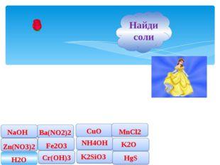 игра NaCl AgCl CuCl2 Cl2O7 MgCl2 As2O3 NO2 Ca(OН)2 MnO2 Проверка изученног