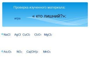 CaO Ca(OH)2 P2O5 H3PO4 P Ca Генетическая связь Ca3(PO)4