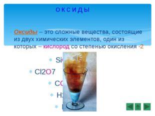 Физические свойстваоксидов Жидкие (SO3, Mn2O7) Твердые (K2O,Al2O3,P2O5) Газо