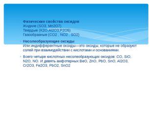 Задание 1 Выберите из списка веществ оксиды: H2O, CO2, P2O5, WO3 Fe2O3 SO3,