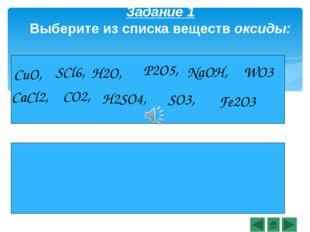 Na2O F2O7 ZnO Rb2O I2O5 CrO3 Cr2O3 CrO SO2 SO3 MnO2 Mn2O7 NO N2O5 BeO BaO MgO