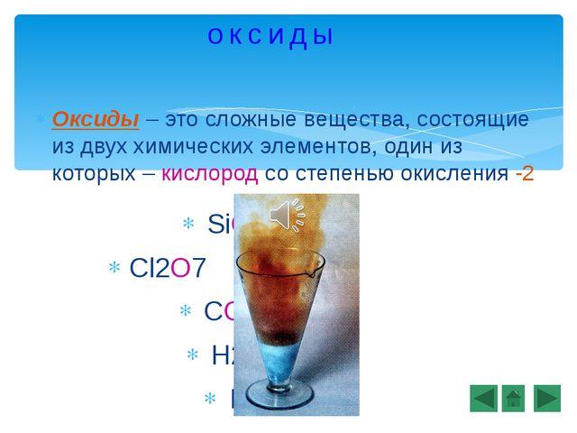 Физические свойстваоксидов Жидкие (SO3, Mn2O7) Твердые (K2O,Al2O3,P2O5) Газо...