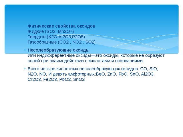 Задание 1 Выберите из списка веществ оксиды: H2O, CO2, P2O5, WO3 Fe2O3 SO3,...
