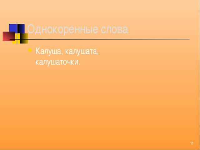 Однокоренные слова Калуша, калушата, калушаточки. *