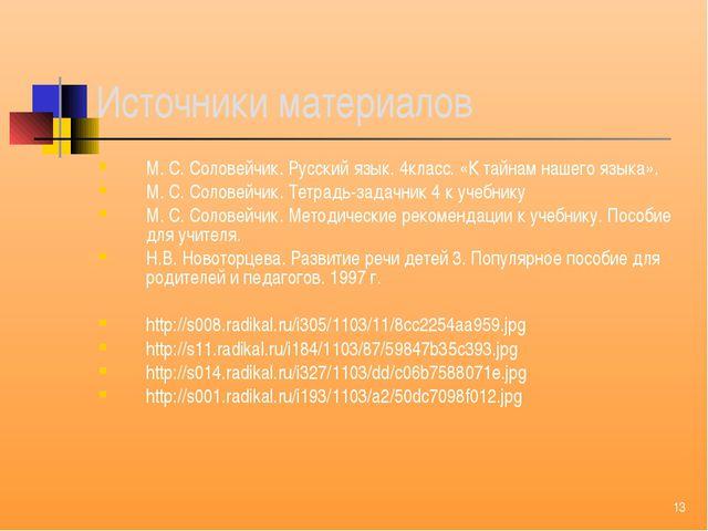 * Источники материалов М. С. Соловейчик. Русский язык. 4класс. «К тайнам наше...