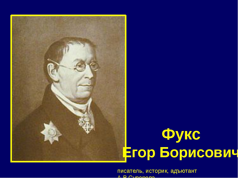 писатель, историк, адъютант А.В.Суворова Фукс Егор Борисович
