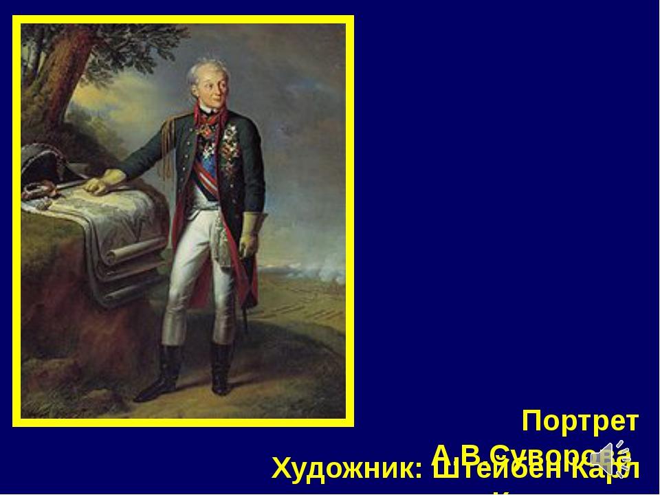 Вопрос 7. Екатерина II плохо относилась к Суворову. Да Нет
