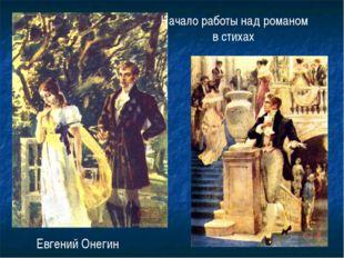 Начало работы над романом в стихах Евгений Онегин