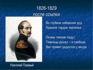 1826-1829 после ссылки Во глубине сибирских руд Храните гордое терпенье… Оков