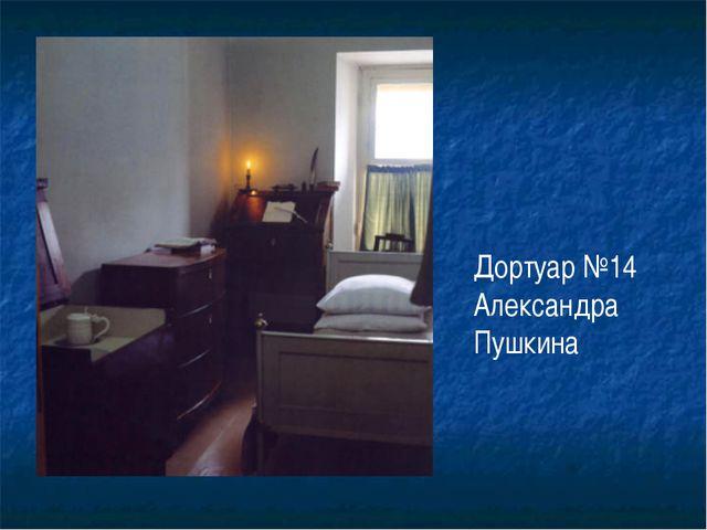 Дортуар №14 Александра Пушкина
