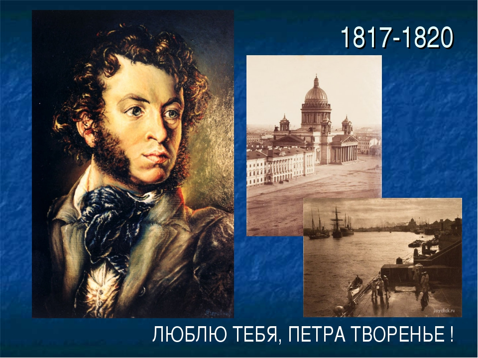 1817-1820 ЛЮБЛЮ ТЕБЯ, ПЕТРА ТВОРЕНЬЕ !