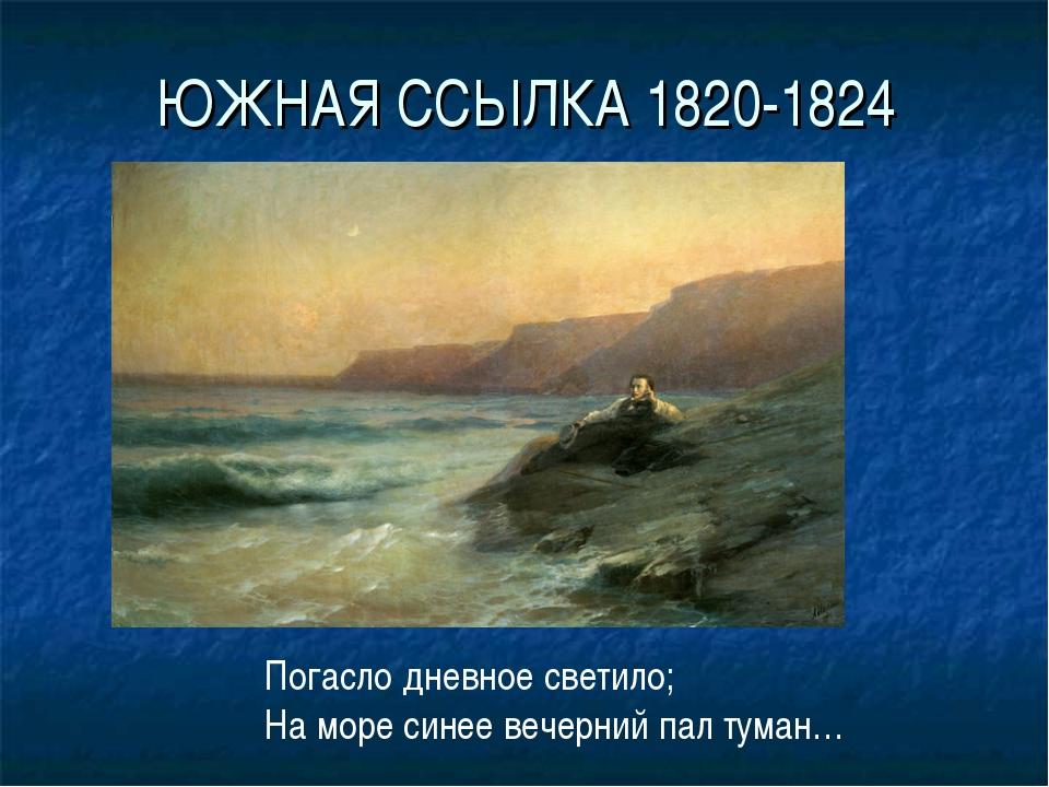 ЮЖНАЯ ССЫЛКА 1820-1824 Погасло дневное светило; На море синее вечерний пал ту...