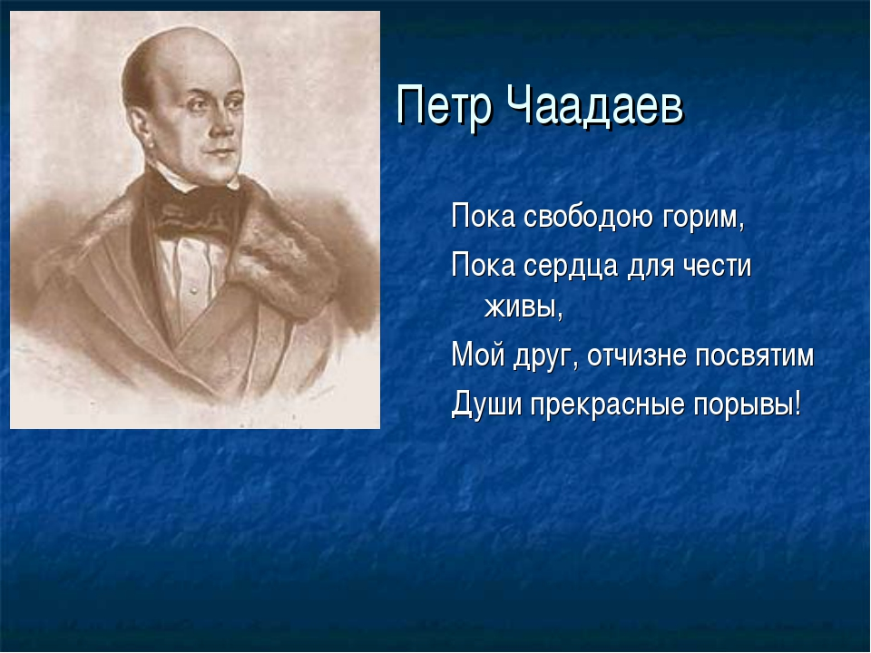 Петр Чаадаев Пока свободою горим, Пока сердца для чести живы, Мой друг, отчи...
